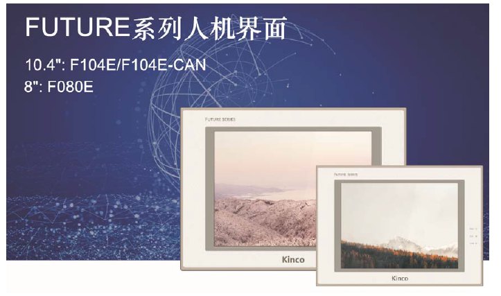 Launch notice of new HMI products of Kinco FUTURE series